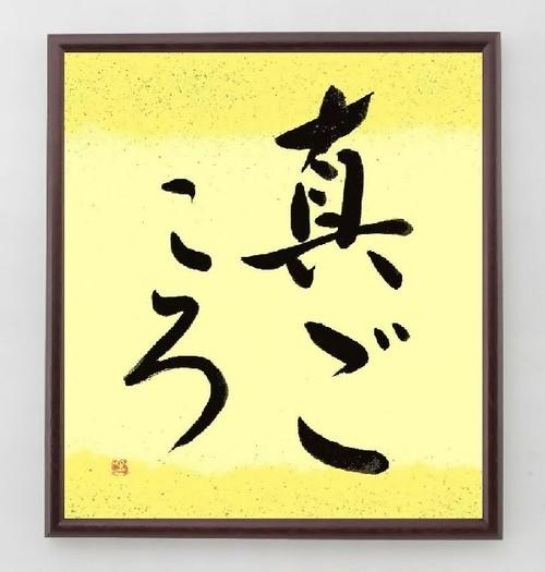 名言色紙『真ごころ』額付き/直筆済み/A0046