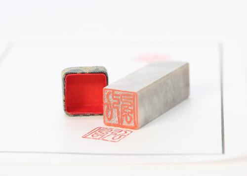 雅号印 3.0cm角(朱文)