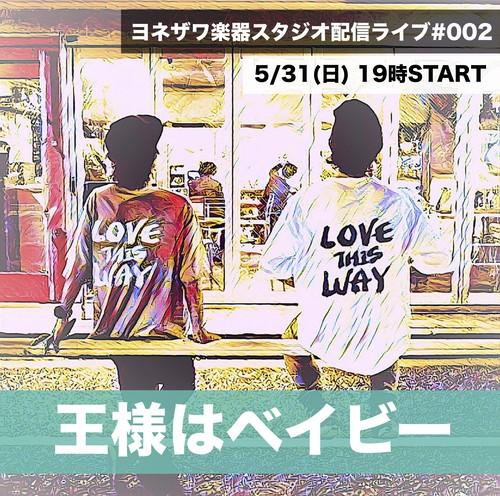 【王様はベイビー 配信ライブ】1,000円チケット