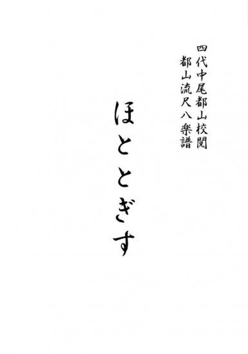 T32i291 ほととぎす(郭公)(尺八/山田検校/楽譜)