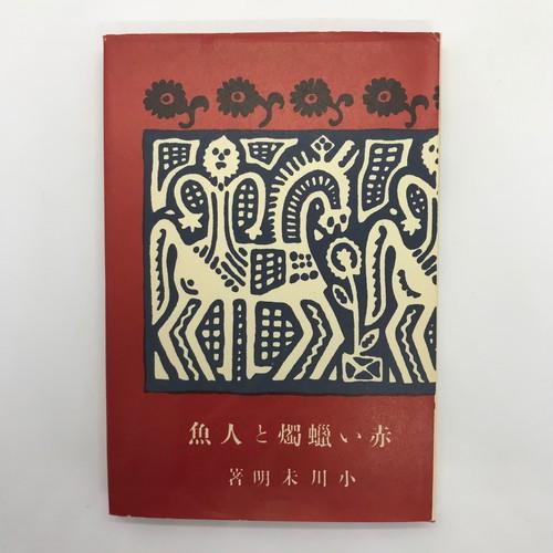 赤い蝋燭と人魚(新選名著復刻全集) / 小川未明(著)