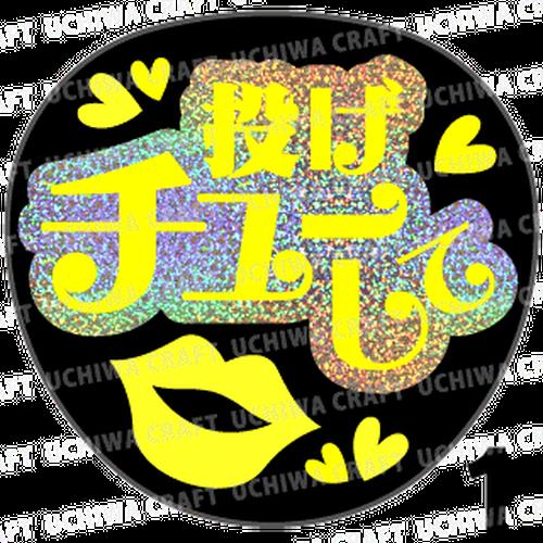【ホログラム×蛍光1種シール】『投げチューして』コンサートやライブ、劇場公演に!手作り応援うちわでファンサをもらおう!!!