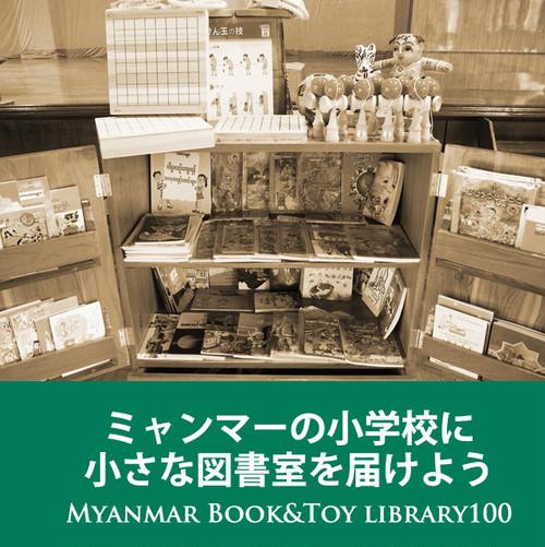 小さな図書室をミャンマーへ。「BOOK&TOYライブラリー」を現地の小学校へ届ける支援
