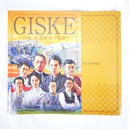 GISKEパンフレット