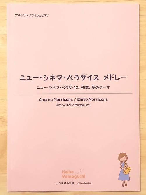 【◆Alto Saxophone & Piano】ニュー・シネマ・パラダイス メドレー NUOVO CINEMA PARADISO Medley