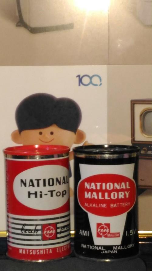 【大特価】ナショナル Hi-Top/MALLORY 乾電池 貯金箱 小サイズ