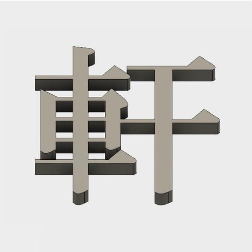"""軒   【立体文字180mm】(It means """"house"""" in English)"""