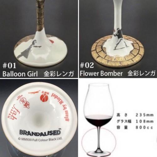 BRANDALISEDグラス / BRANDALISED(バンクシーアート)×鏑木ワイングラス(BNグラス)
