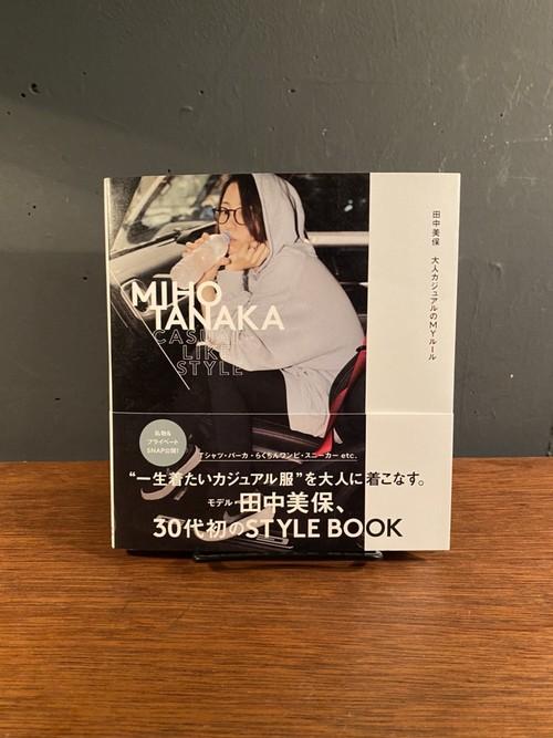 【サイン本】MIHO TANAKA CASUAL-LIKE STYLE-田中美保 大人カジュアルのMYルール (主婦の友社)