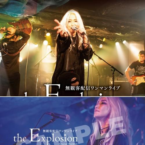 セット【LIVE DVD+Booklet】無観客配信ワンマンライブ「the Explosion」(初回特典:ポストカード1枚封入)