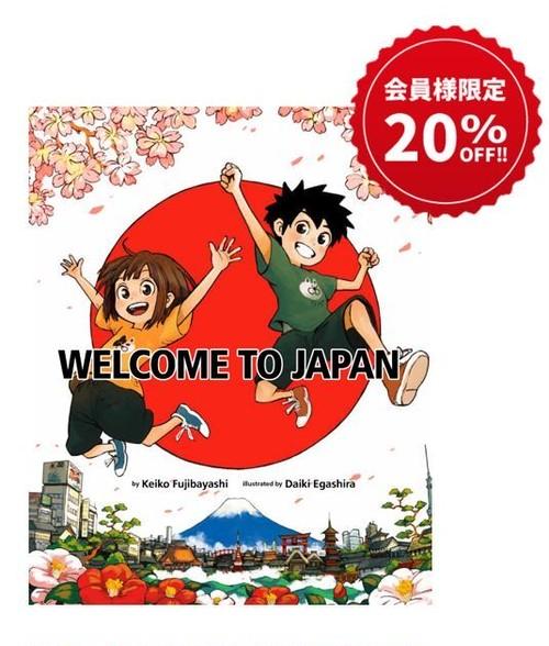 【会員様限定価格20%引】日本を英語で紹介した絵本(Welcome to Japan)