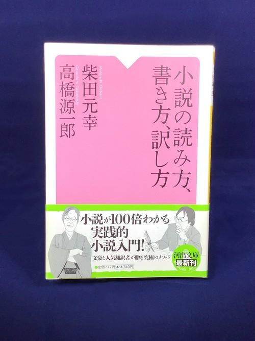 『小説の読み方、書き方、訳し方』柴田元幸・高橋源一郎著 (文庫本)