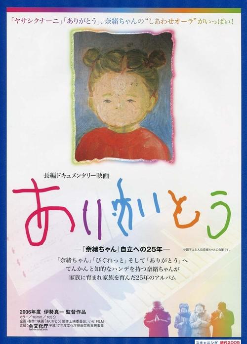 ありがとう −「奈緒ちゃん」自立への25年−