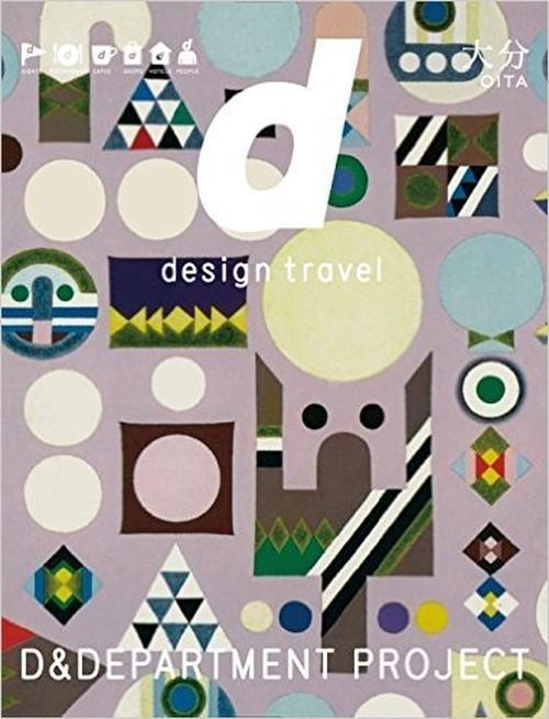 d design travel 大分