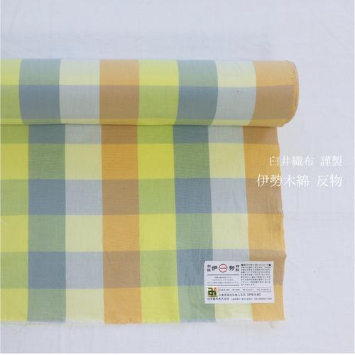 【きもの反物】木綿 伊勢木綿 黄×灰×オレンジ 反物