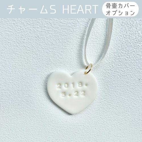 【骨壷カバーオプション】命日を刻んだチャーム Sサイズ HEART