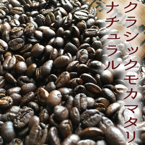 クラシックモカマタリ ナチュラル(イエメン)200g