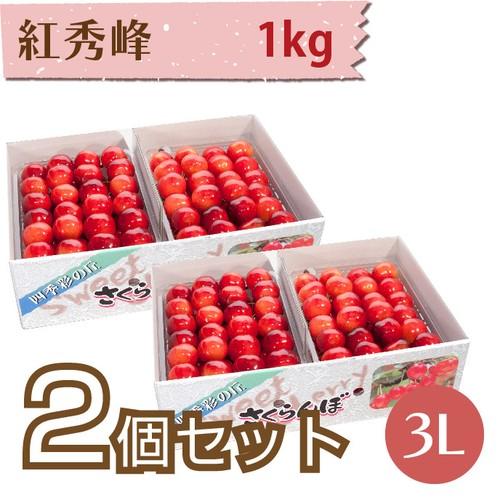 【さくらんぼ】紅秀峰 1kg【3L】×2個セット
