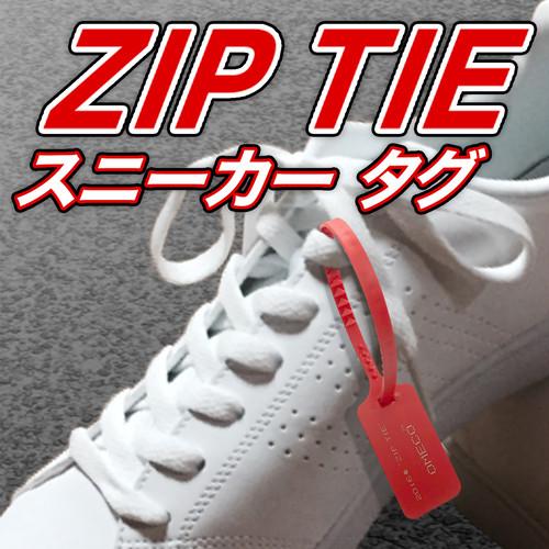 【10本セット】ZIP TIE ジップタイ スニーカー タグ 結束バンド タイラップ OMECOロゴタイプ