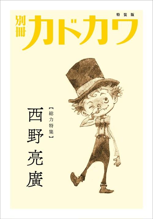 別冊カドカワ (特装版)