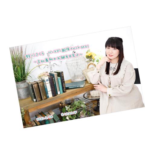 【新作】イベント開催記念・大判生写真(2021年バースデー)