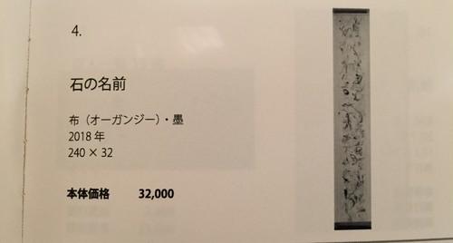 岩崎冬僊「石の名前」カタログ4