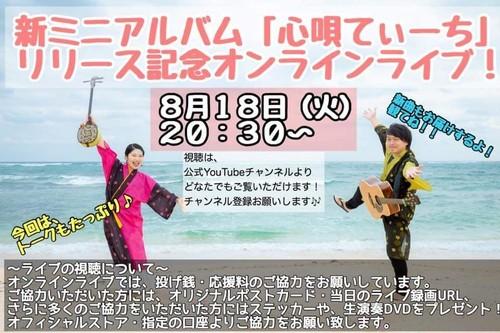 リリース記念オンラインライブ応援料「3000円」※「うるま巡り生演奏」DVD、ポストカード付き