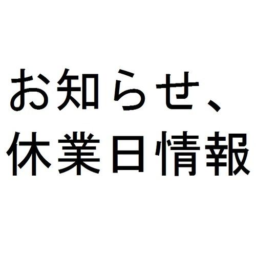 お知らせ 2020/09/17