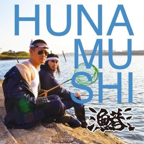 3rd シングルCDR 『HUNAMUSHI』 フナムシ
