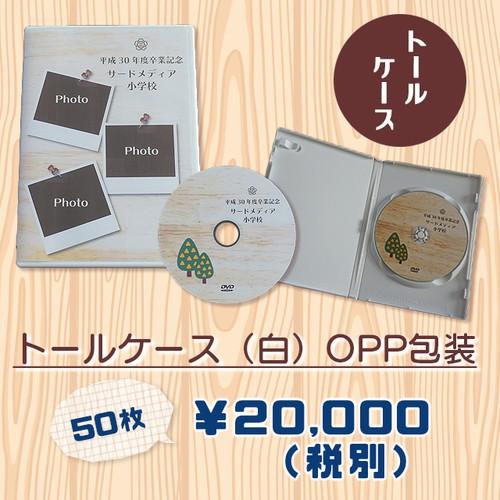DVDトールケース(白)50枚パック☆ジャケット印刷込み