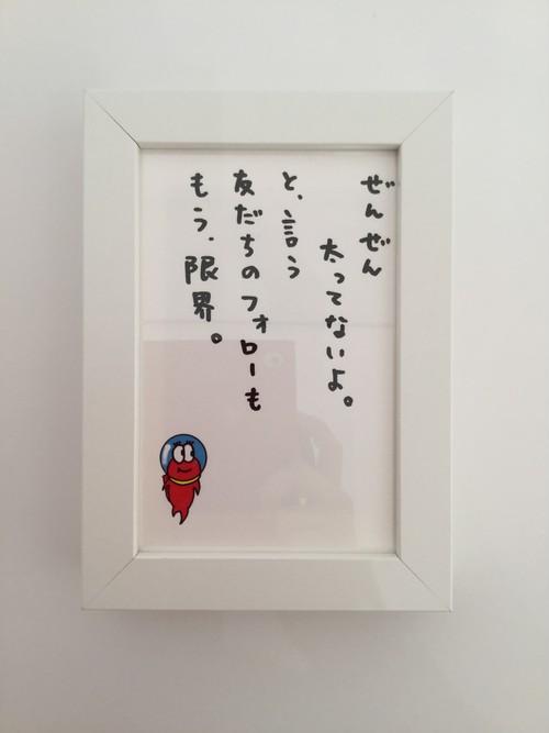 祇園櫻井展 額装ミニ原画 宇宙 さかな