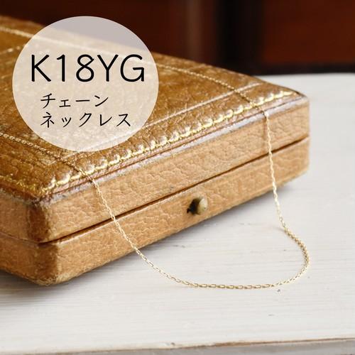 【K18 ネックレス】こだわりぎゅっと!華奢見せゴールドチェーン