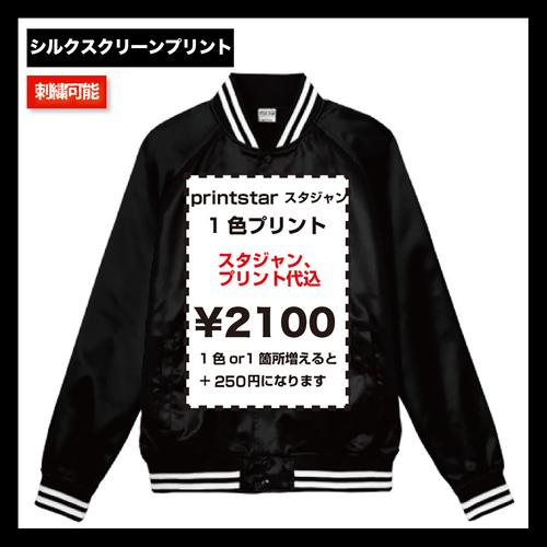 Printstar プリントスター サテン スタジアムジャンパー(品番00057-SSJ)