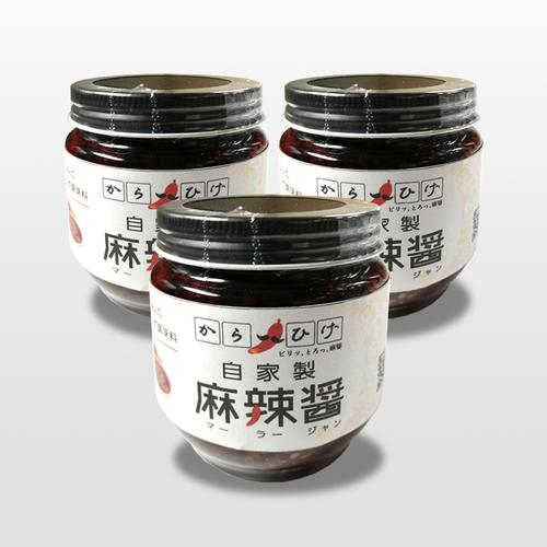 からひげ自家製麻辣醬3個セット
