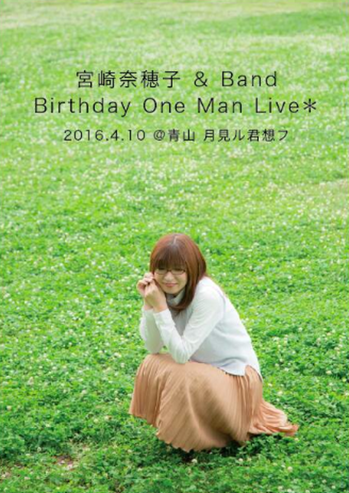 【ライブDVD】2016.04.10「宮崎奈穂子&Band Birthday One Man Live*」