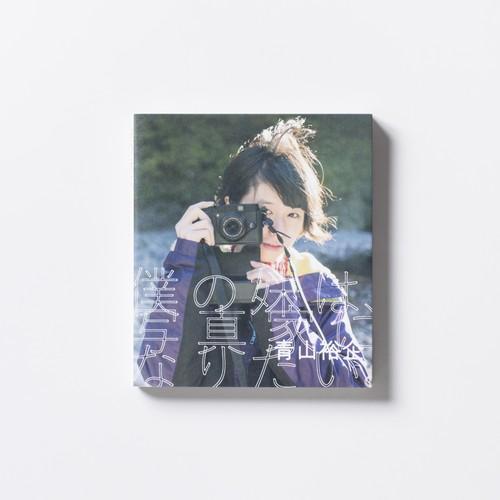 【サイン本】青山裕企 31st:写真文集『僕の妹は、写真家になりたい。』Type-A(ポストカード付)