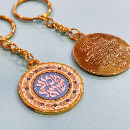 ヘブライ語キーホルダー Shema Israel/Tefilat haderech key chain