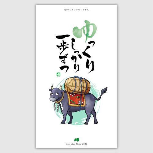 2021年カレンダーノート【俵牛】100冊