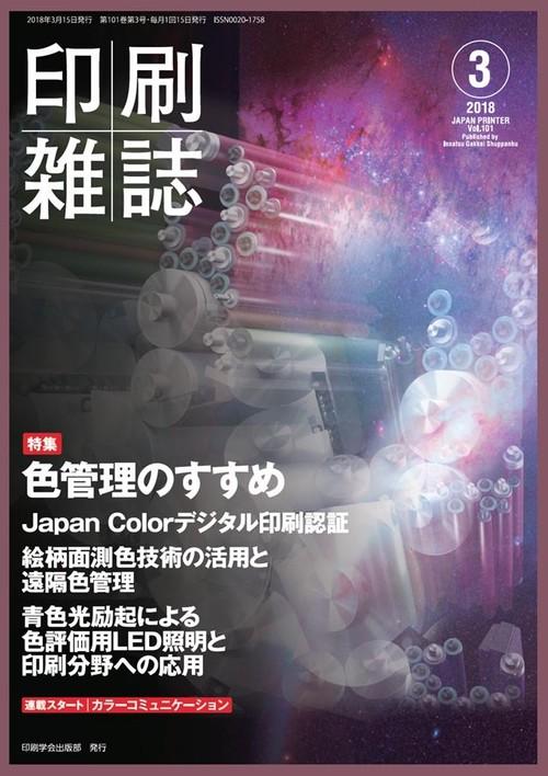 『印刷雑誌』2018年3月号