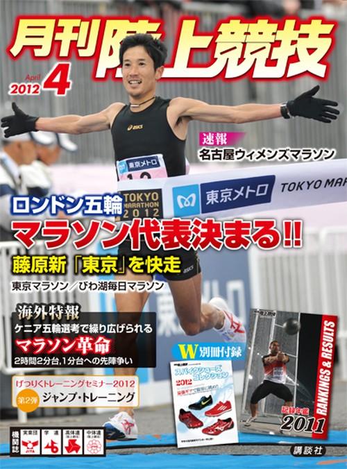 月刊陸上競技2012年4月号