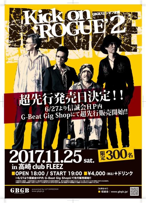 11/25@高崎クラブフリーズ Kick On ROGUE2 チケット