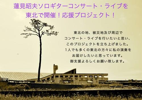 蓮見昭夫ソロギターコンサート・ライブを 東北で開催!応援プロジェクト!