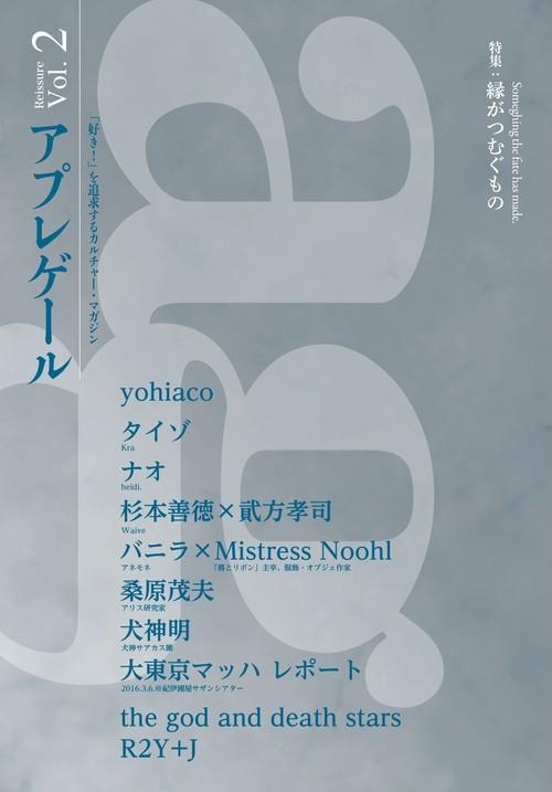アプレゲール 復刊02