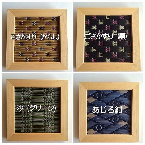 額ござ(木製フレーム)はなござ Goza frame (Hana-goza)