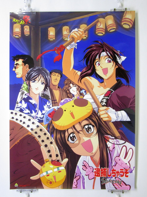 You're Under Arrest Special - B2 size Japanese Anime Poster