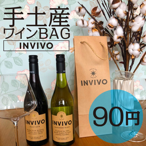 Wine Bags / 手土産ワインバッグ(INVIVO)