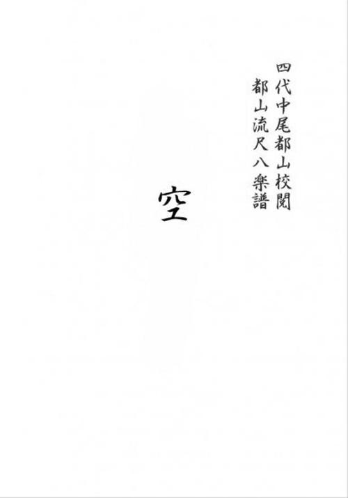 T32i139 空(尺八/川村泰山/尺八/都山式譜)