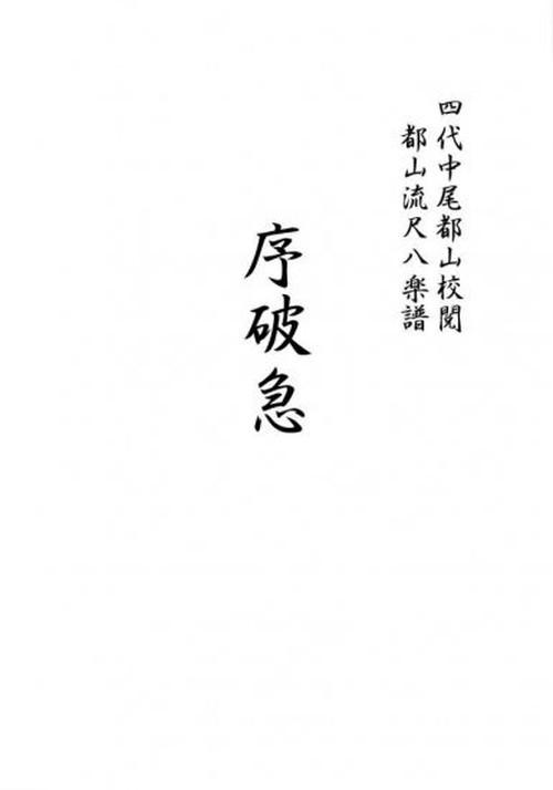 T32i148 序破急(尺八/唯是震一/尺八/都山式譜)