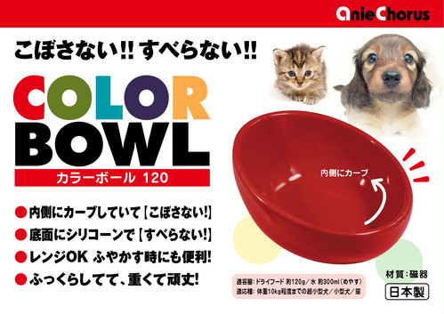 COLOR BOWL120 (カラーボール120)