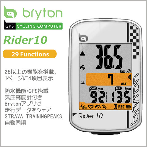 BRYTON Rider 10C ケイデンスセンサー付 WHITE